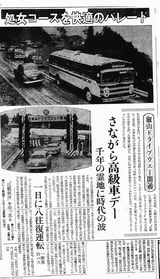 S33.4.19KS 比叡山DW開通b