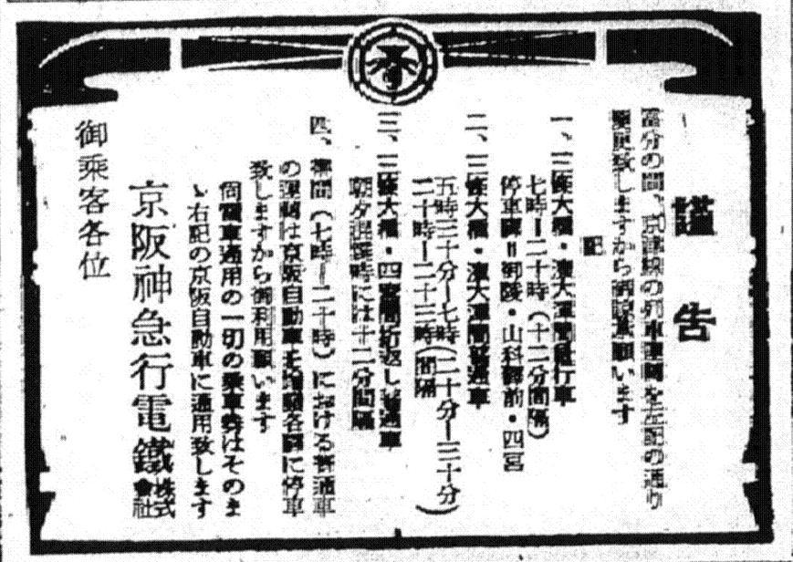 S24.8.10K 京阪四宮車庫火災による特殊扱い案内b
