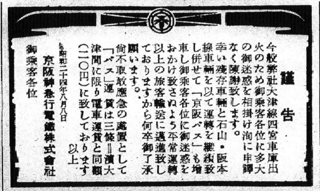 S24.8.9KSY 京阪四宮車庫火災による特殊扱い案内b