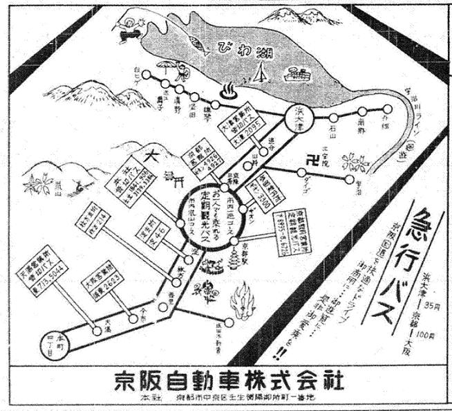S29.9.5S 京阪バス広告(路線図有)左b
