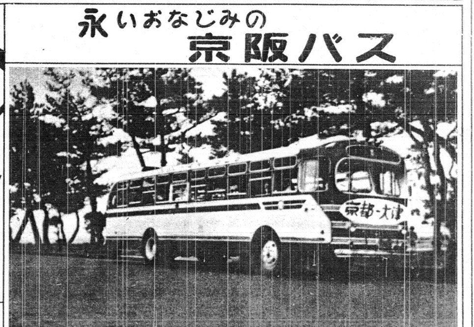 S29.9.5S 京阪バス広告(路線図有)右b