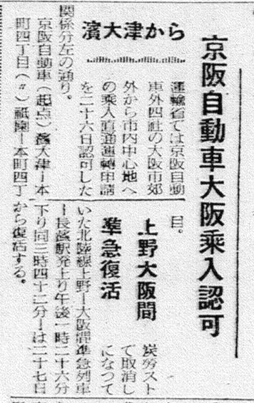 S27.12.27 S 浜大津から京阪バス大阪乗り入れb