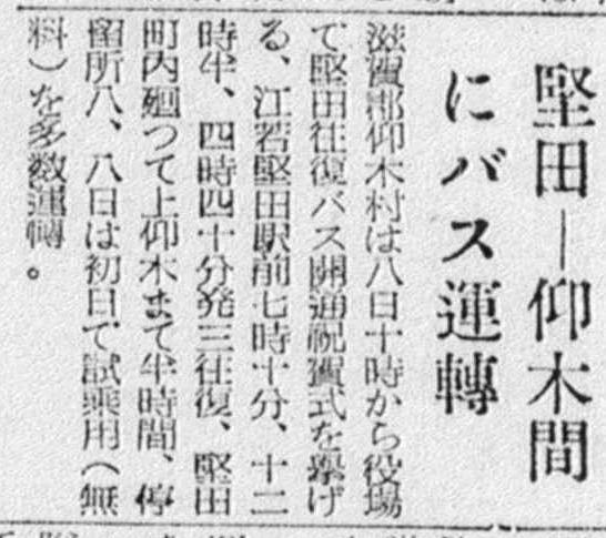S27.9.7S 堅田‐仰木間にバスb