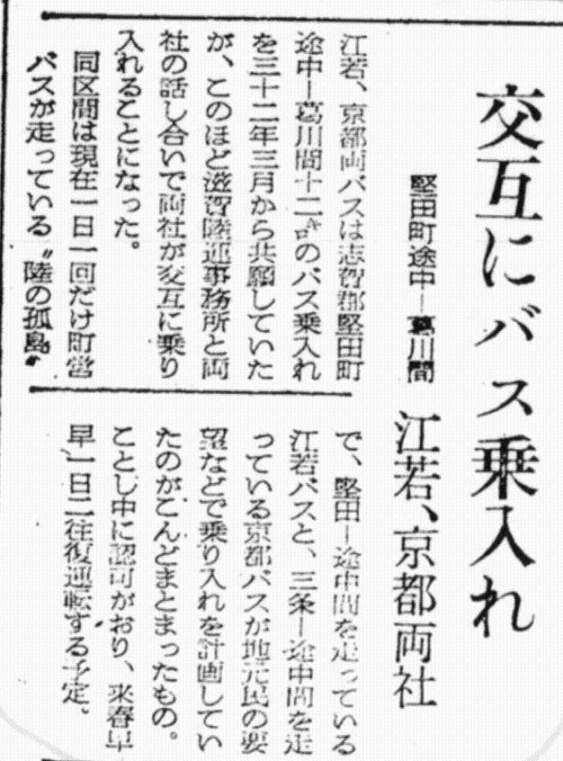 S34.9.6Sa 葛川江若・京都両社乗入b