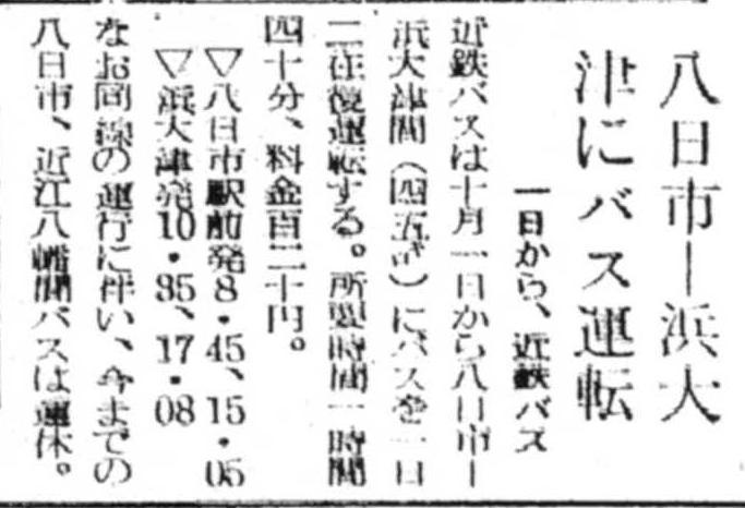 S32.9.28KS 八日市‐浜大津 近江バス開通b