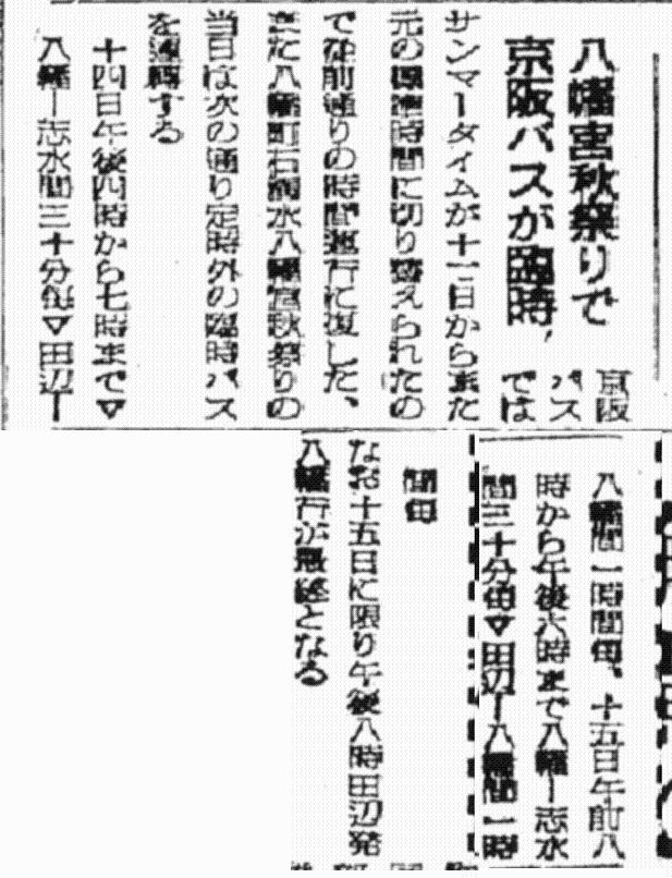S23.9.12KY 八幡宮まつりで京阪バス臨時便b