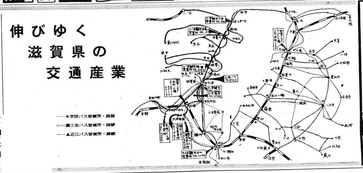 S32.9.10Y 伸びゆく滋賀県の交通産業(広告)b