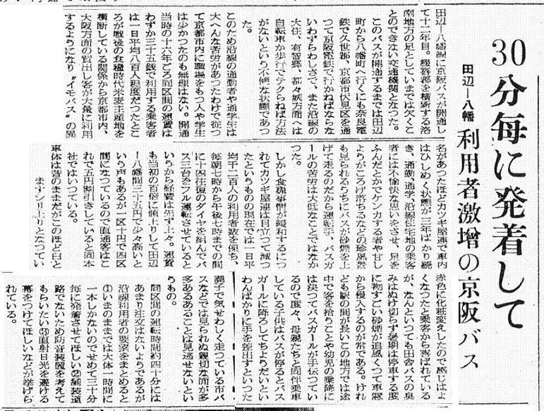 S27.8.31KY 八幡田辺線増発要望b
