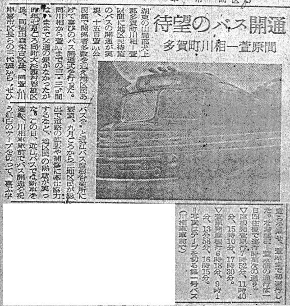 S32.5.18S 川相‐萱原間バス開通b