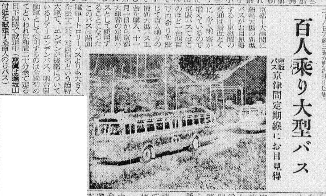 S27.10.29S 京津国道線に100人乗り大型バスb