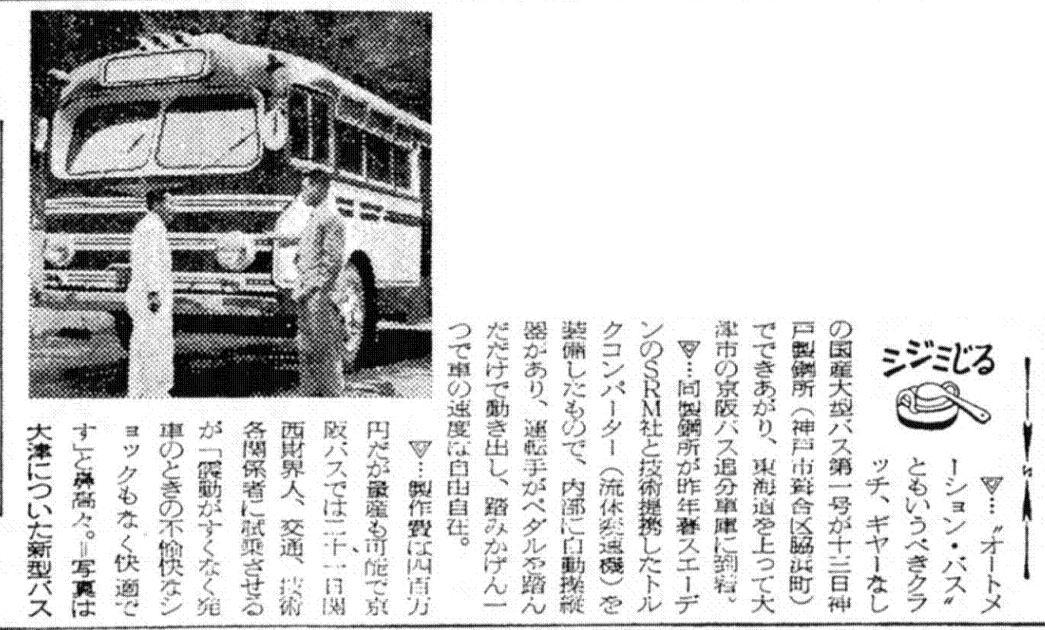 S31.12.14Y 国産初のATバス 京阪バス大津営業所にb