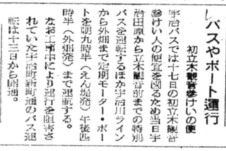 S26.1.13KY 宇治バス初立木臨時バスb1