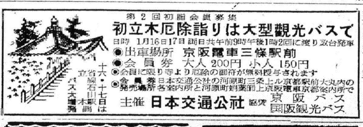 S26.1.13KY 宇治バス初立木臨時バスb2
