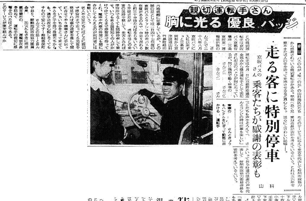 S31.12.31KC 山科の京阪バス運転手感謝の表彰b