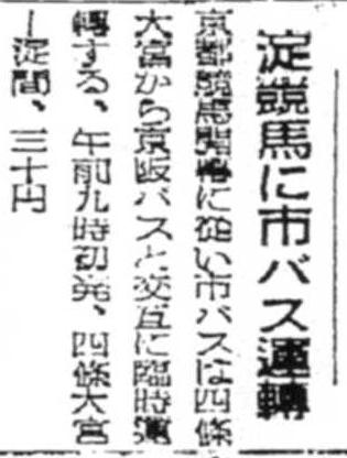 S24.10.15KC 淀競馬に京阪バスと市バスb