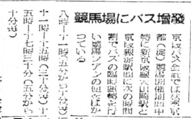 S23.11.12KY 淀競馬バス増発b