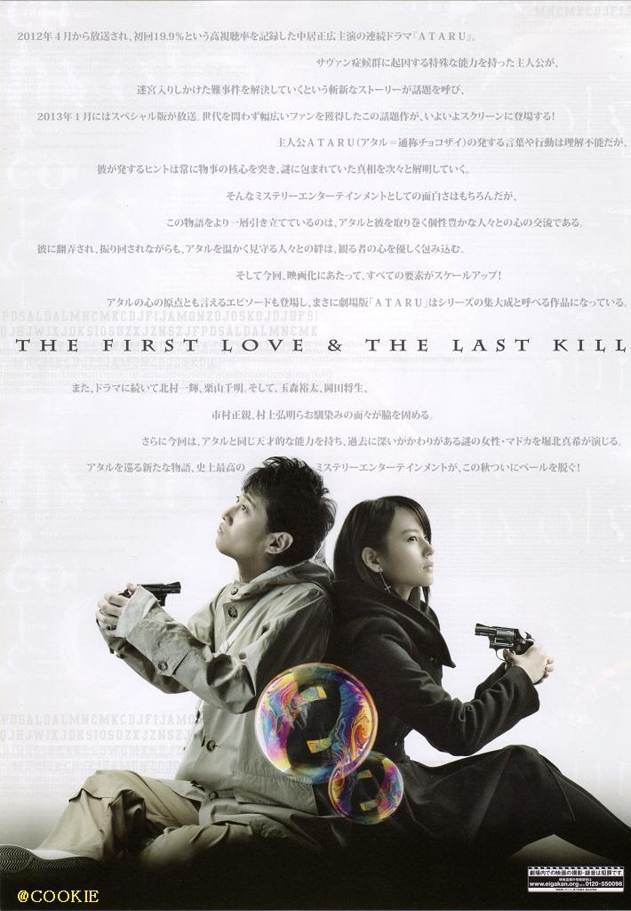 Mistake!/Battery(初回盤B CD+DVD)