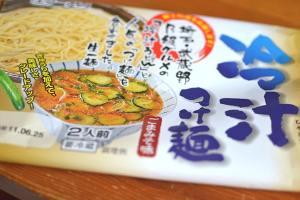 冷や汁つけ麺3