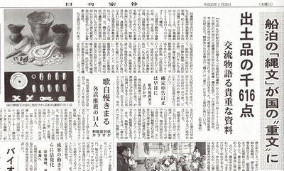 130302日刊宗谷新聞
