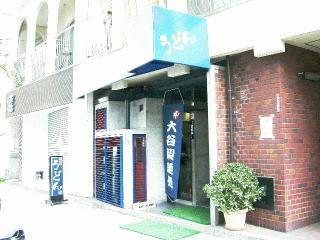 JUN大谷製麺所