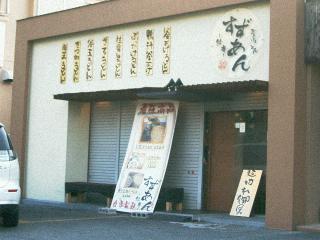 鈴庵(麺切れ時)