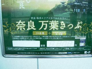 奈良万葉きっぷ