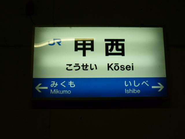 JR甲西駅