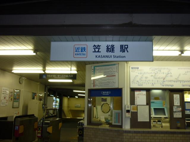 近鉄笠縫駅