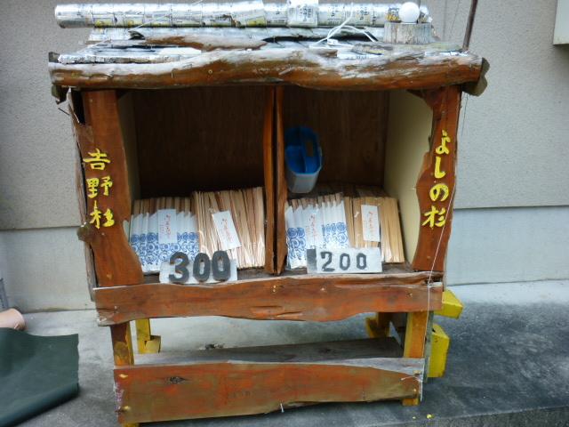 杉箸の無人販売