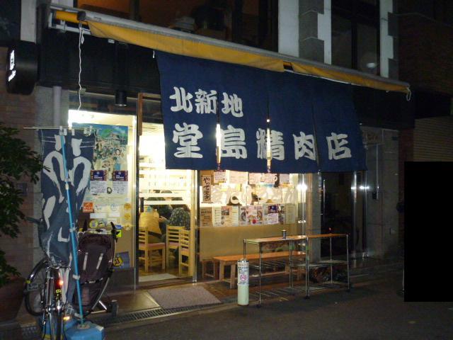 堂島精肉店