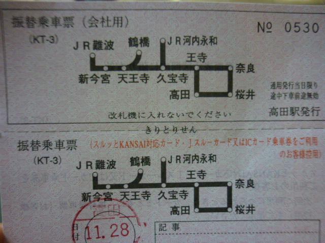 振替乗車票