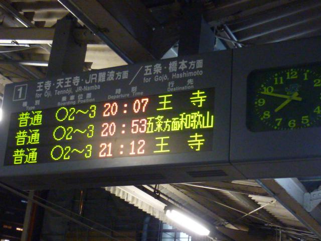 JR高田駅