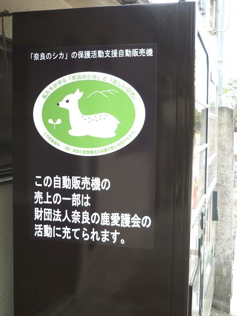 「奈良のシカ」支援自動販売機