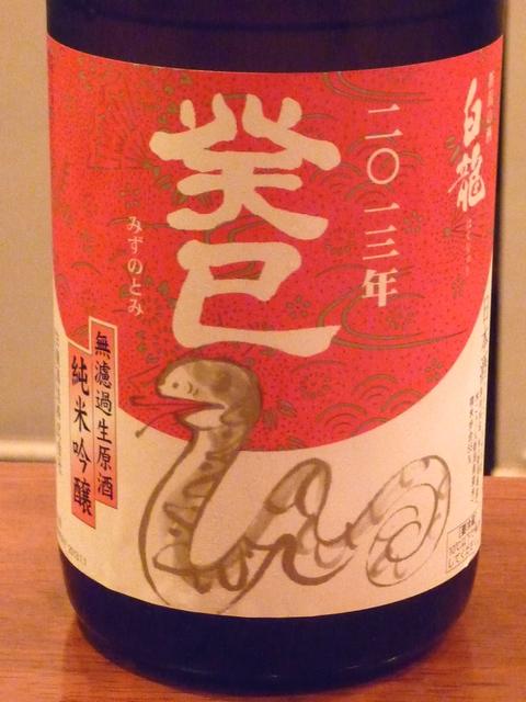 白龍純米吟醸ラベル