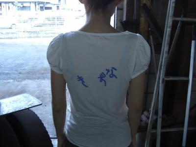 きずなTシャツ