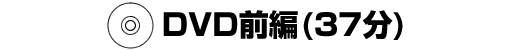 dvd_title1_20110120173448.jpg