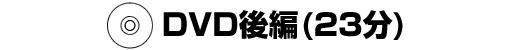 dvd_title2_20110120202843.jpg