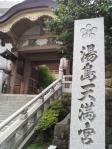 yushima_temple.jpg
