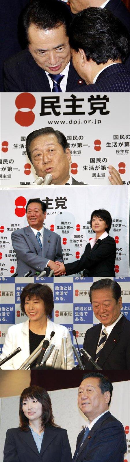 小沢派壊滅_z