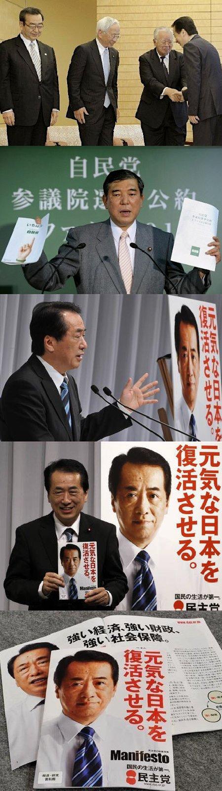 菅直人の消費税10宣告_z