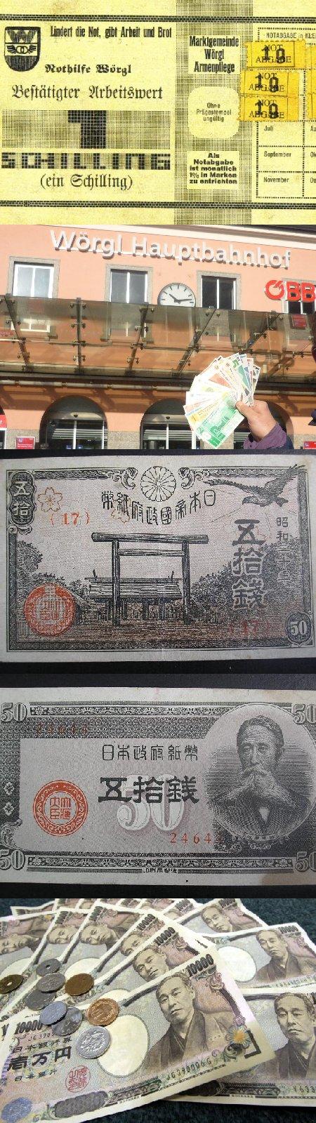 政府紙幣_z