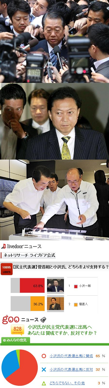 小沢ネット選対本部_z