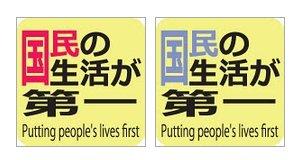 「国民の生活が第一」バッジ案_3a