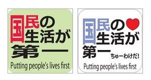 「国民の生活が第一」バッジ案_3b