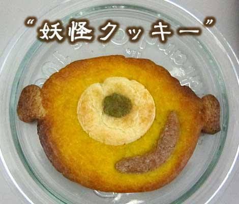 cookie_op.jpg