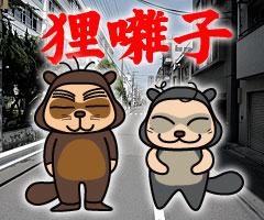 tanukibayashi_5.jpg