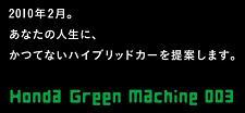 Honda Honda Green Machine #003