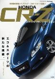 交通タイムス社 HONDA CR-Z