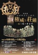 金と銀の考古学