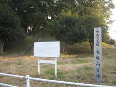 亀塚山古墳